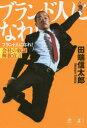 ◆◆ブランド人になれ! 会社の奴隷解放宣言 / 田端信太郎/著 / 幻冬舎
