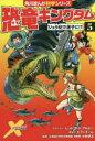 ◆◆恐竜キングダム 5 / KADOKAWA