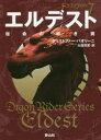 ◆◆エルデスト 宿命の赤き翼 4 / クリストファー・パオリーニ/作 大嶌双恵/訳 / 静山社