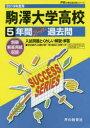 ◆◆駒澤大学高等学校 5年間スーパー過去問 / 声の教育社