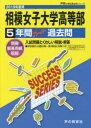 ◆◆相模女子大学高等部 5年間スーパー過去問 / 声の教育社