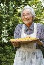 ◆◆97歳梅干し名人 人生のいい塩梅 / 藤巻あつこ/著 / PHP研究所