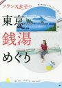 ◆◆フランス女子の東京銭湯めぐり / ステファニー・コロイン/著 / G.B.