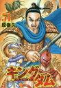 ◆◆キングダム 51 / 原泰久/著 / 集英社