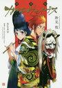 ◆◆放課後カグラヴァイブス 第1巻 / 鈴見敦/著 / KADOKAWA