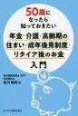 ◆◆50歳になったら知っておきたい年金・介護・高齢期の