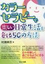 ◆◆カラーセラピーで楽しい日常生活を創る50の方法 / 村瀬麻衣/著 / セルバ出版
