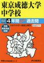 ◆◆東京成徳大学中学校 4年間スーパー過去問 / 声の教育社