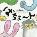 ◆◆ぱちょ〜ん / 小島よしお/さく さかしたイラストレ