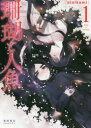 ◆◆珊瑚と人魚 1 / ninikumi 著 / 徳間書店