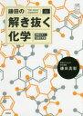 ◆◆鎌田の解き抜く化学 無機化学2・有機化学編 / 鎌田真彰/著 / 学研プラス