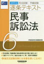 ◆◆司法試験・予備試験逐条テキスト 2019年版6 / 早稲田経営出版