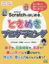 ◆◆Scratchではじめるときめきプロ...