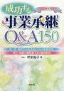 ◆◆成功する事業承継Q&A150 平成30年8月改訂 / 坪多晶子/著 / 清文社