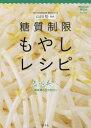 ◆◆糖質制限もやしレシピ / 山田悟/監修 名水美人ファ