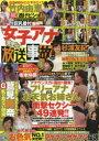 ◆◆女子アナ完全なる放送事故 4 / ダイアプレス