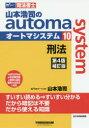 ◆◆山本浩司のautoma system 司法書士 10 / 山本浩司/著 / 早稲田経営出版