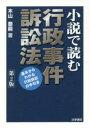 ◆◆小説で読む行政事件訴訟法 基本からわかる行政訴訟の手引き / 木山泰嗣/著 / 法学書院
