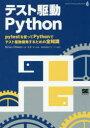 ◆◆テスト駆動Python / Brian Okken/著 安井力/監修 クイープ/監訳 / 翔泳社