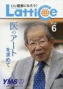 ◆◆Lattice いい医者になろう! Vol.6 / ワイエムエス教育企画