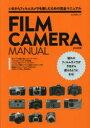 ◆◆FILM CAMERA MANUAL いまからフィルムカメラを楽し