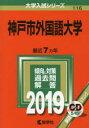 ◆◆神戸市外国語大学 2019年版 / 教学社