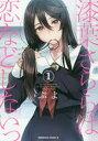 ◆◆漆葉さららは恋などしないっ 1 / ぷよ/著 / KADOKAWA