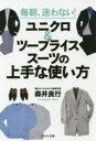 ◆◆毎朝、迷わない!ユニクロ&ツープライススーツの上手な使い方 / 森井良行/著 / WAVE出版