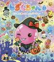 ◆◆しずくちゃん 31 / ぎぼりつこ/作・絵 / 岩崎書店