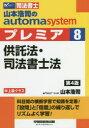 ◆◆山本浩司のautoma systemプレミア 司法書士 8 / 山本浩司/著 / 早稲田経営出版