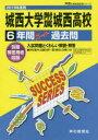 ◆◆城西大学附属城西高等学校 6年間スーパー / 声の教育社