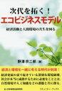 ◆◆次代を拓く!エコビジネスモデル 経済活動と人間環境の共生を図る / 野澤宗二郎/著 / 日本地域社会研究所