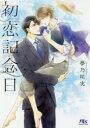 ◆◆初恋記念日 / 夢乃咲実/著 / 幻冬舎コミックス