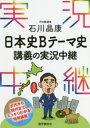 ◆◆石川晶康日本史Bテーマ史講義の実況中継 / 石川晶康/著 / 語学春秋社
