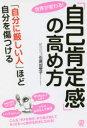 ◆◆「自己肯定感」の高め方 「自分に厳しい人」ほど自分を傷つける 世界が変わる! / 石原加受子/著 / ぱる出版