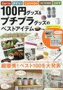 ◆◆100円グッズ&プチプラグッズのベストアイテム 超優秀!ベスト100を大発表 / 宝島社