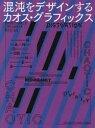 ◆◆混沌をデザインするカオス・グラフィックス / グラフィック社/編 / グラフィック社