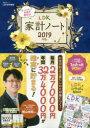 ◆◆'19 LDK家計ノート ほったらかしで / 晋遊舎