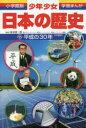◆◆少年少女日本の歴史 22 / 金谷俊一郎/解説 森本一樹/まんが / 小学館