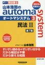 ◆◆山本浩司のautoma system 司法書士 3 / 山本浩司/著 / 早稲田経営出版