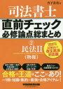 ◆◆司法書士直前チェック必修論点総まとめ 2 / 竹下貴浩/著 / 早稲田経営出版