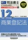 ◆◆司法書士パーフェクト過去問題集 2019年度版12 / Wセミナー 司法書士講座/編 / 早稲田経営出版