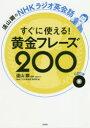 ◆◆遠山顕のNHKラジオ英会話 すぐに使える!黄金フレーズ200 / 遠山顕/監修 NHK「ラジオ英会話」制作班/編 / 宝島社