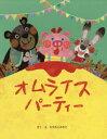 ◆◆オムライスパーティー / たちもとみちこ/さく・え / 教育画劇