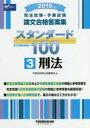◆◆司法試験・予備試験論文合格答案集スタンダード100 2019年版3 / 早稲田経営出版