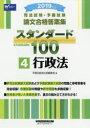◆◆司法試験・予備試験論文合格答案集スタンダード100 2019年版4 / 早稲田経営出版