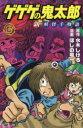 ◆◆ゲゲゲの鬼太郎新妖怪千物語 3 / 水木しげる/原作 ほしの竜一/漫画 / 講談社