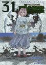 ◆◆ロトの紋章〜紋章を継ぐ者達へ〜 31 / 藤原 カムイ 画 / スクウェア・エニックス
