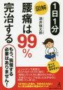 ◆◆1日1分図解腰痛は99%完治する / 酒井慎太郎/著 / 幻冬舎