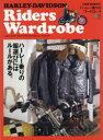◆◆HARLEY−DAVIDSON Riders Wardrobe ハーレー乗りの服選びには、ルールがある。 / エイ出版社